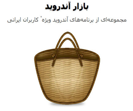 http://silax.persiangig.com/Android/1/bazar.jpg