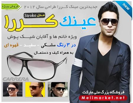 ون شک استفاده از عینکهای مارک دار اورجینال علاوه بر اینکه از چشمان شما محافظت می کند باعث زیبایی تحسین برانگیز چهره شما نیز خواهد شد. عینک کررا طرح 2012 یکی از معروفترین و پرفروشترین عینکهای این کمپانی بزرگ میباشد که مطمئنا شما هم تا کنون این عینک معروف را بر چشمان دوستان و آشنایان خود دیده اید.